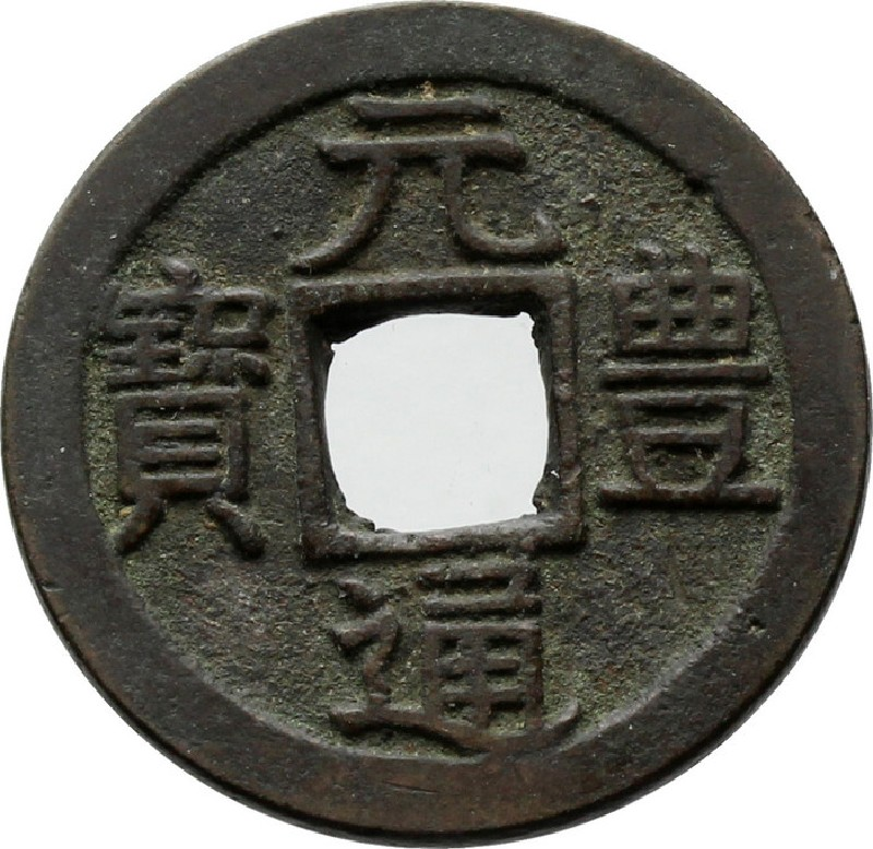 Japanese coin (HCR35284, record shot)