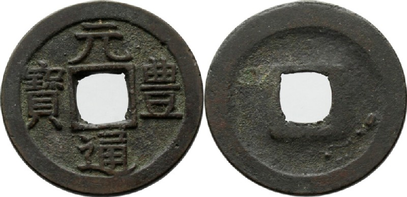 Japanese coin (HCR35284, obverse and reverse, record shot)