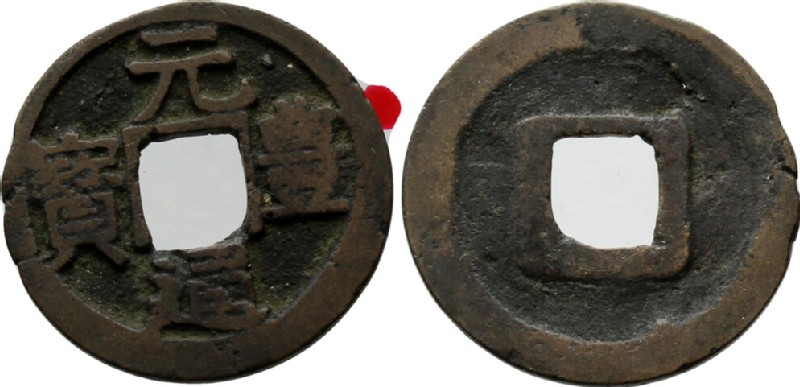 (HCR35285, obverse and reverse, record shot)