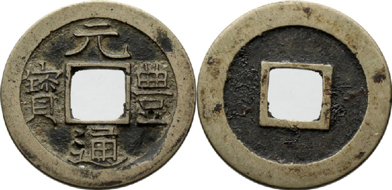 Japanese coin (HCR35286, obverse and reverse, record shot)