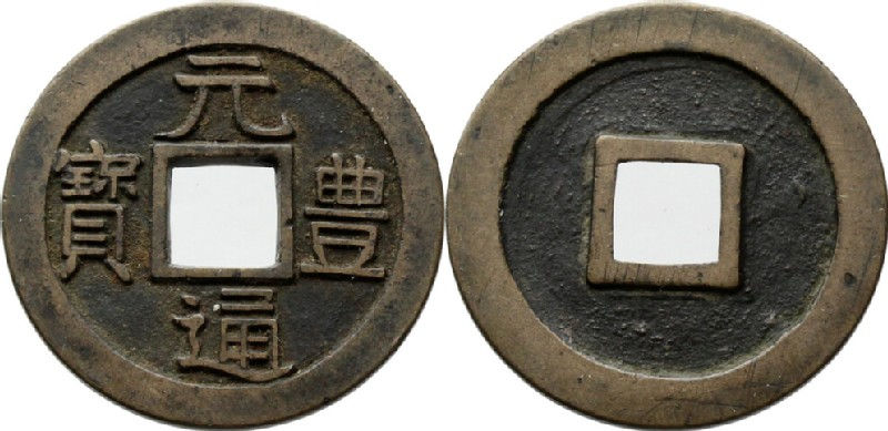 Japanese coin (HCR35288, obverse and reverse, record shot)