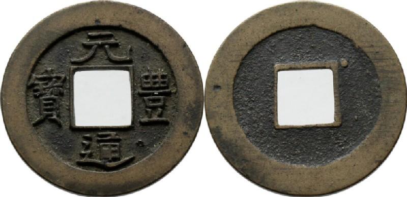 Japanese coin