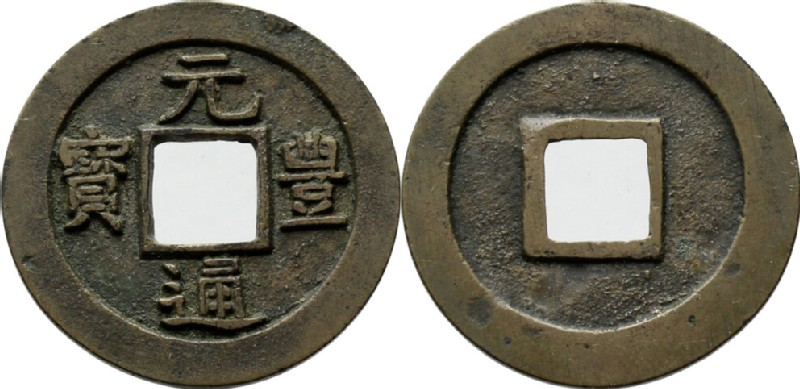 Japanese coin (HCR35293, obverse and reverse, record shot)