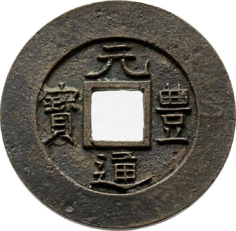 Japanese coin (HCR35295, record shot)