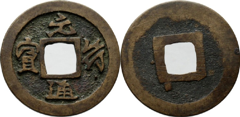 (HCR35320, obverse and reverse, record shot)