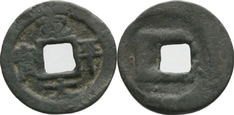 (HCR35379, obverse and reverse, record shot)