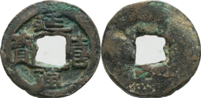 (HCR35400, obverse and reverse, record shot)