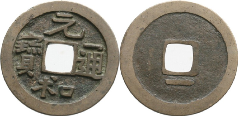 (HCR35457, obverse and reverse, record shot)