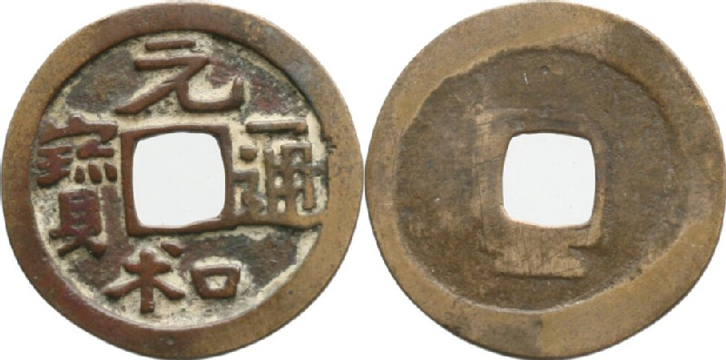 (HCR35459, obverse and reverse, record shot)