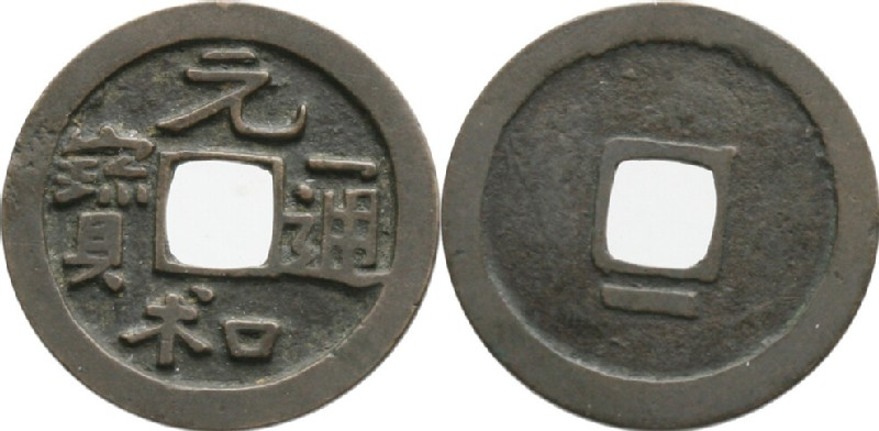 (HCR35460, obverse and reverse, record shot)