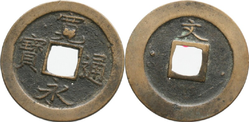 (HCR35464, obverse and reverse, record shot)