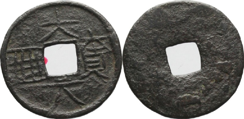 (HCR35752, obverse and reverse, record shot)