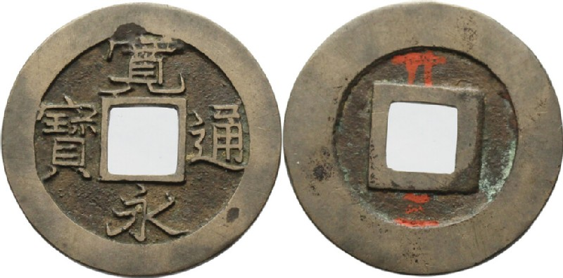 (HCR35839, obverse and reverse, record shot)
