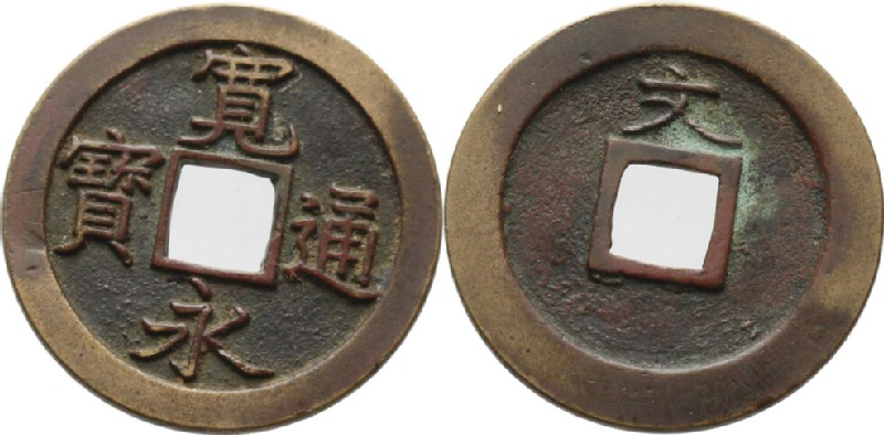 (HCR35861, obverse and reverse, record shot)