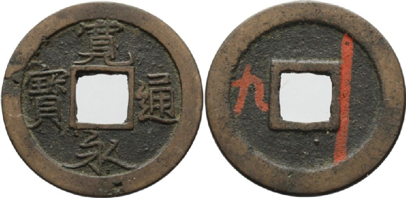 (HCR35873, obverse and reverse, record shot)