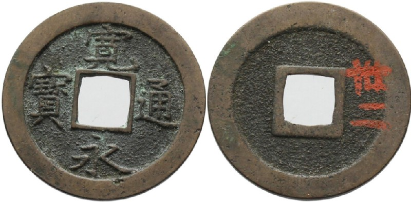 (HCR35900, obverse and reverse, record shot)