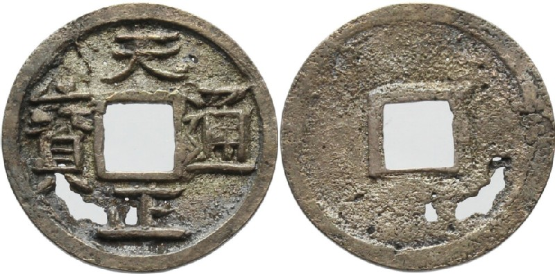(HCR35922, obverse and reverse, record shot)